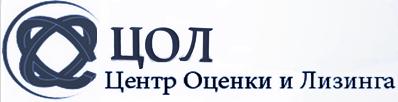 ООО «Центр оценки и лизинга»